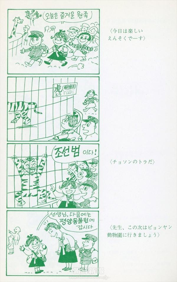 【4コマ漫画】「イプニ」で振り返る同胞社会 12
