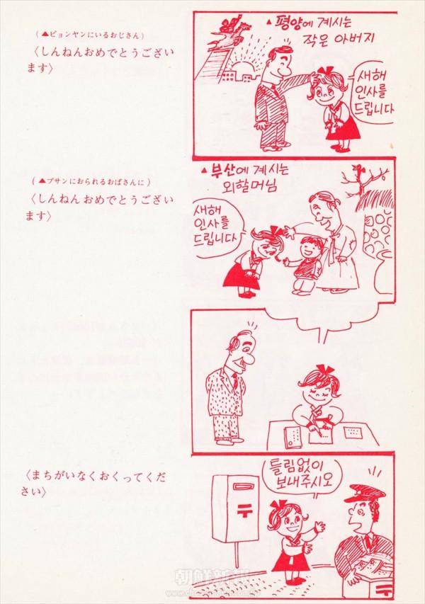 【4コマ漫画】「イプニ」で振り返る同胞社会 25