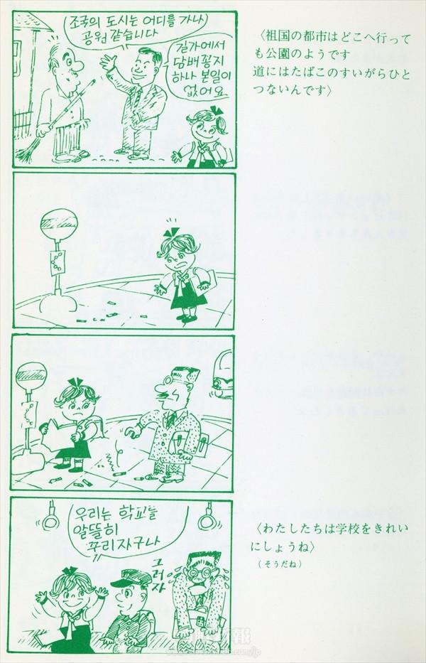 【4コマ漫画】「イプニ」で振り返る同胞社会 17