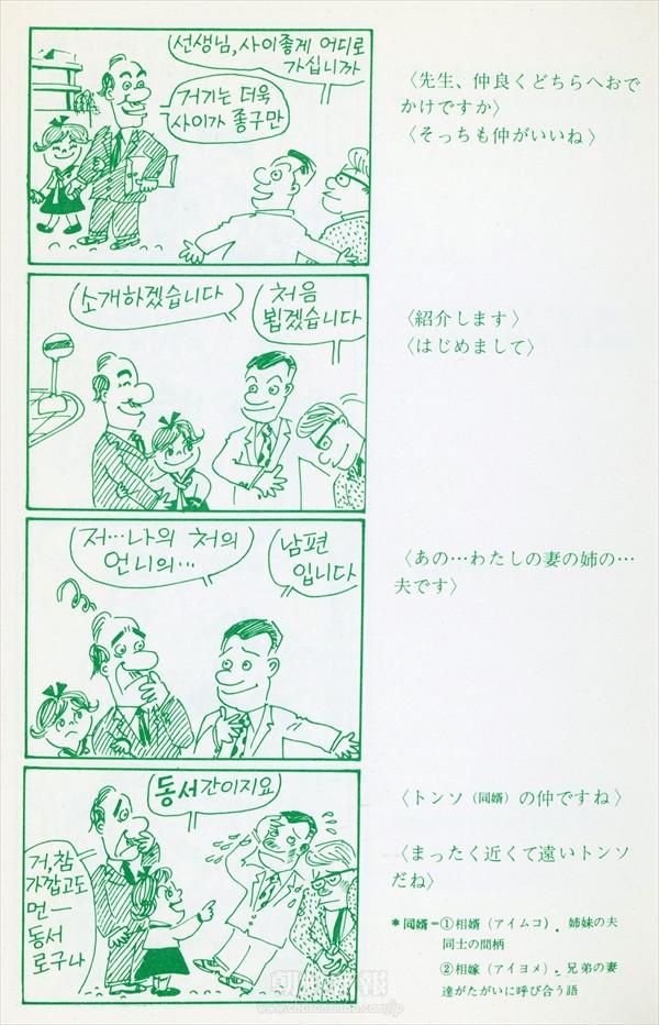 【4コマ漫画】「イプニ」で振り返る同胞社会 19