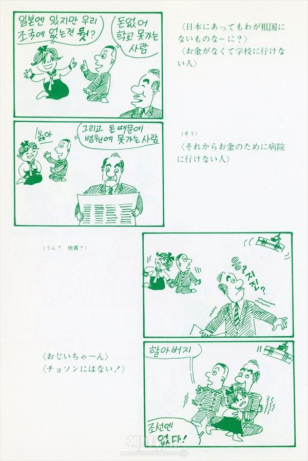 【4コマ漫画】「イプニ」で振り返る同胞社会 21