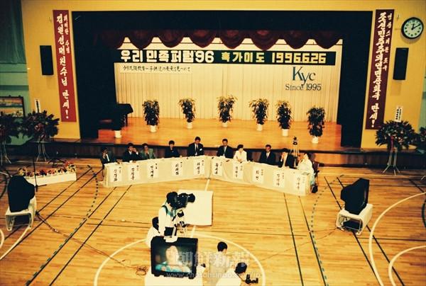 〈青商会、挑戦と継承の足跡〉Ep.3 ウリ民族フォーラムの始まり(3)/北海道における「大事件」
