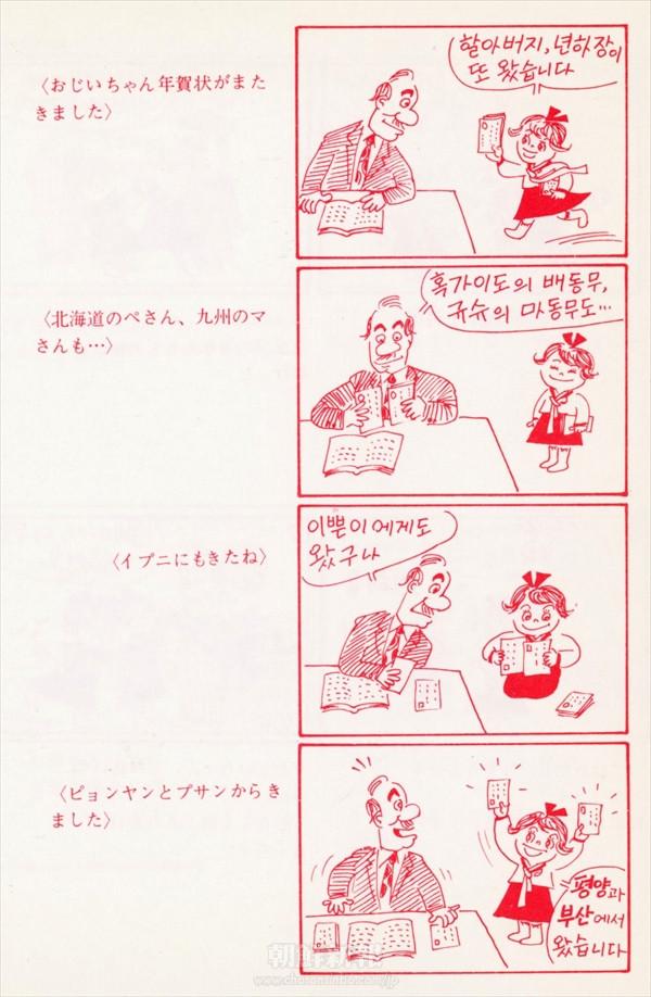 【4コマ漫画】「イプニ」で振り返る同胞社会 26