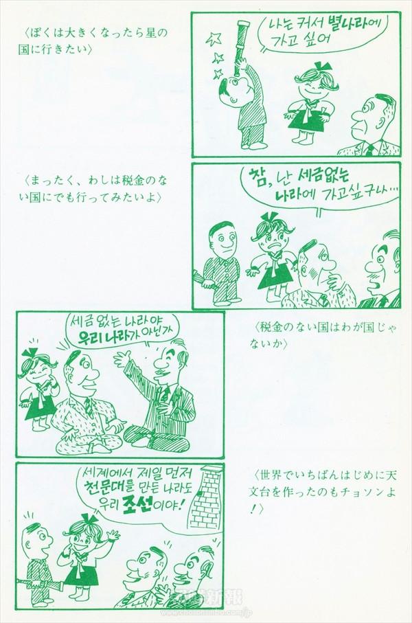 【4コマ漫画】「イプニ」で振り返る同胞社会 20