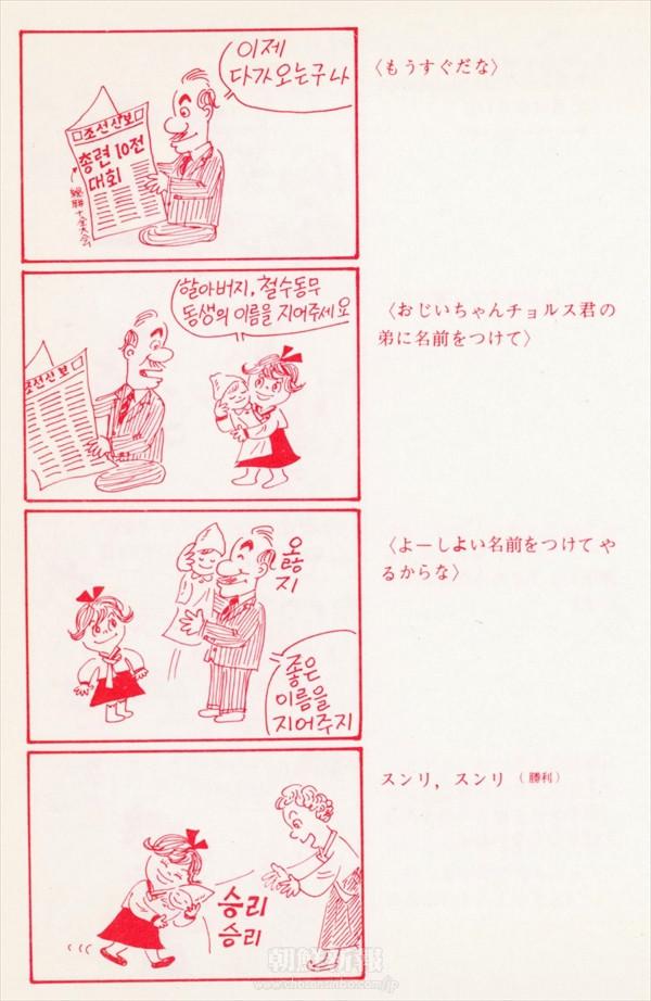 【4コマ漫画】「イプニ」で振り返る同胞社会 29
