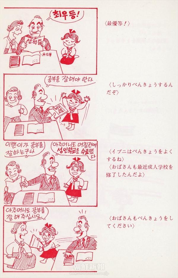 【4コマ漫画】「イプニ」で振り返る同胞社会 27