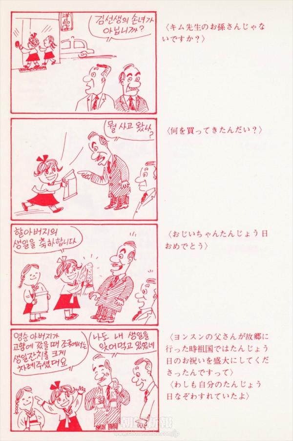 【4コマ漫画】「イプニ」で振り返る同胞社会 30