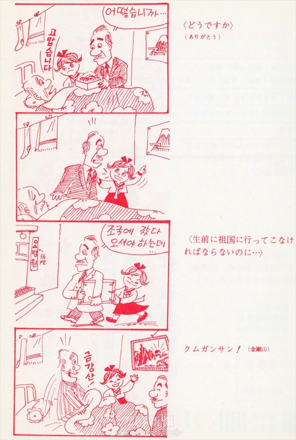 【4コマ漫画】「イプニ」で振り返る同胞社会 28