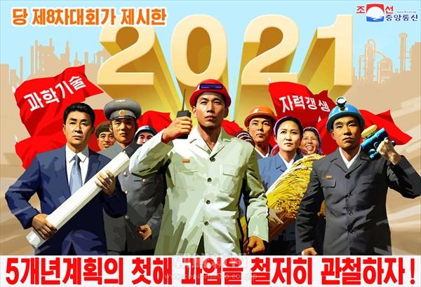〈朝鮮経済 復興のための革新 1〉平和を守る戦略国家の「次の目標」