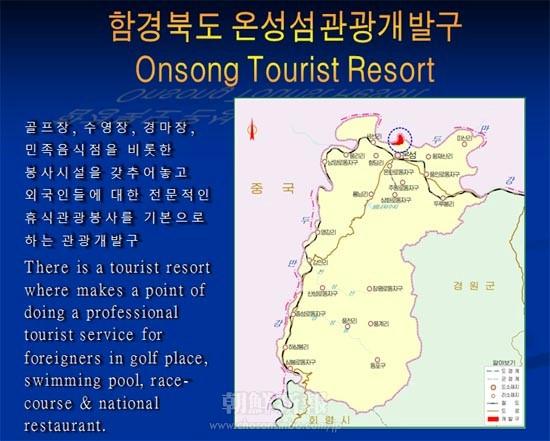 〈朝鮮経済トレンドウォッチ 6〉対外経済における主要産業「観光業」/楊憲