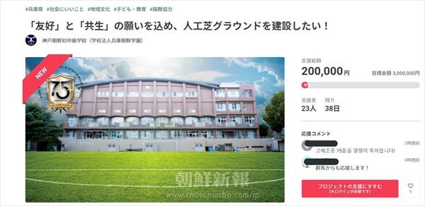 神戸初中、クラウドファンディング開始/運動場の人工芝化事業に伴い