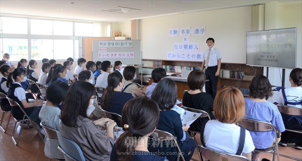 60周年記念し連続学習会/埼玉初中オモニ会が主催