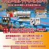 第6回在日本朝鮮人空手道選手権、出場選手を募集