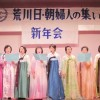 「荒川日朝婦人の集い」新年会、地域から、女性から友好の輪を
