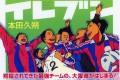 「チョーコーイレブン・大阪朝鮮高校サッカー部の奇跡」出版、著者・本田久朔さんに聞く