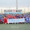 震災乗り越え「ウジョン杯」開催、各地で朝・日友好サッカー大会