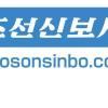 朝鮮新報・新ホームページへようこそ!