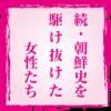 〈続・朝鮮史を駆け抜けた女性たち 46〉壬辰倭亂の義妓-桂月香(?~1592)