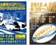 東京コリアラグビーフェスティバル、4月22日、東京中高で開催