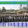 【特集】青商会100名祖国訪問団