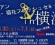 コリアン医療・福祉フレッシュセミナー in 横浜、6月30日~7月1日