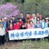 太陽節記念し登山大会、西東京同胞登山協会が主催