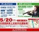 京都・西南青商会による朝・日交流イベント「SKJ友好祭2012」、5月20日に開催
