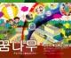 城北初級・特大版課外授業「クン・ナム~金のたまごたち~」5月20日開催