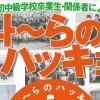 奈良初中卒業生・関係者の同窓会「나~らのハッキョ」、6月10日