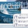 済州島江汀海軍基地反対闘争のドキュメンタリー「JAM DOCU 江汀」上映会