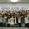 京都府青商会主催「第2回KYC未来塾」、「絆」の大切さを実感