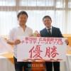 広島朝鮮学園チャリティーゴルフ、過去最大規模で開催