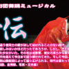【特集】金剛山歌劇団舞踊ミュージカル《春香伝》