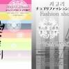 兵庫でチョゴリファッションショー「伝統美」、7月22日開催、女性限定イベント