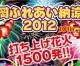 福岡初級で10回目の「福岡ふれあい納涼祭」、8月25日開催、打ち上げ花火1,500発も