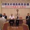 日朝友好福島県民会議総会、福島初中40周年を共に輝かせよう