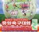 第34回在日朝鮮初級学校学生中央サッカー大会 出場チーム紹介