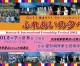 愛知第7初級で夏の納涼祭「ふれあいの夕べ2012」、7月28日開催