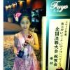 【動画付】東京第1・高希蘭さん(初4)が銅賞、ピアノコンペティション全国大会で