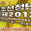 〈在日朝鮮青年体育祭2012〉10月7、8日に各地で開催