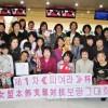 女性同盟埼玉、支部対抗ボウリング大会、スポーツ・文化交流を促進