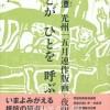 〈本の紹介〉洪成潭 光州「五月連作版画―夜明け」ひとがひとを呼ぶ