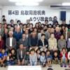 第4回「鳥取同胞祝典&ウリ敬老会」、幅広い同胞、団体が集い開催