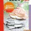 27日、福岡で民族フォーラム/テーマは「リメンバースピリッツ!」