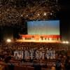 〈ウリ民族フォーラム in 北海道〉後代にしっかりと/舞台、シンポ、実践と提案