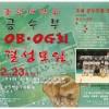 朝鮮大学校空手道部OB・OG会結成総会、2月23日開催