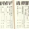 〈歴史×状況×言葉 29〉中野重治(2)/「8.15」とらえる「日本人」のねじれ