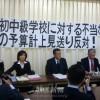 山口朝鮮学園、補助金ゼロに連日抗議