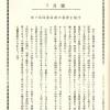 〈歴史×状況×言葉 30〉中野重治(3)/「友情」「連帯」で覆われた加害の歴史