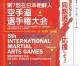 出場選手を募集、4月28日に第7回在日本朝鮮人空手道選手権大会
